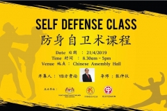 Self Defense Course By Alvin Chong (Organised By Wushu KL, and KL & Selangor Chinese Assembly Hall)